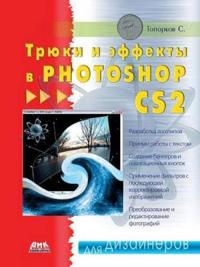 Photoshop Cs2 Hacks and Effects