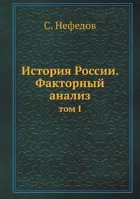 Istoriya Rossii. Faktornyj Analiz Tom I