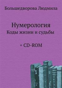 Numerologiya. Kody Zhizni I Sud'by (+ CD-ROM)