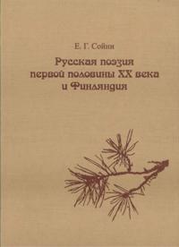 Russkaja poezija nachala XX veka i Finljandija