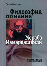 Filosofija soznanija Meraba Mamardashvili