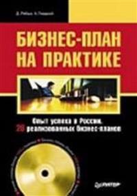 Biznes-Plan Na Praktike Opyt Uspeha V Rossii. 28 Realizovannyh Biznes-Planov