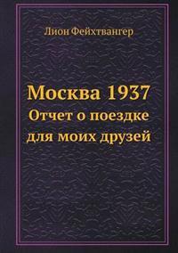 Moskva 1937 Otchet O Poezdke Dlya Moih Druzej