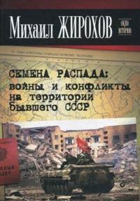 Semena raspada. Vojny i konflikty na territorii byvshego SSSR