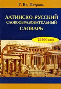 Latin-Russian Dictionary of Word Formation