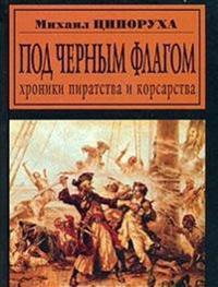 Pod Chernym Flagom. Hroniki Piratstva I Korsarstva