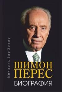 Shimon Peres. Biografija