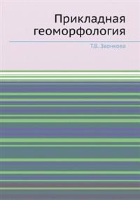 Prikladnaya Geomorfologiya