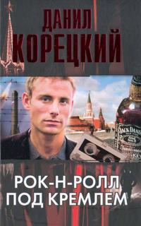 Rok-n-roll pod Kremlem