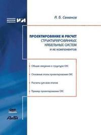 Proektirovanie I Raschet Strukturirovannyh Kabel'nyh Sistem I Ih Komponentov