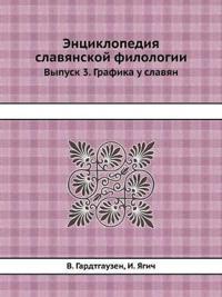 Entsiklopediya Slavyanskoj Filologii Vypusk 3. Grafika U Slavyan