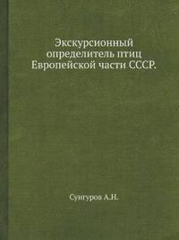 Ekskursionnyj Opredelitel Ptits Evropejskoj Chasti Sssr