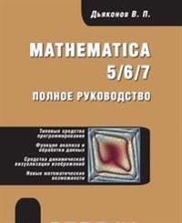 Mathematica 5/6/7. Polnoe Rukovodstvo