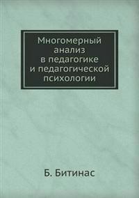 Mnogomernyj Analiz V Pedagogike I Pedagogicheskoj Psihologii
