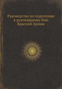 Rukovodstvo Po Podgotovke K Rukopashnomu Boyu Krasnoj Armii