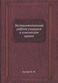 Eksperimental'naya Rabota Uchaschihsya V Himicheskom Kruzhke