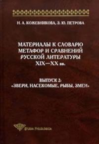 """MATERIALY K SLOVARYU METAFOR I SRAVNENIJ RUSSKOJ LITERATURY XIX-XX vv. Vypusk 2. """"Zveri, nasekomye, ryby, zmei"""""""