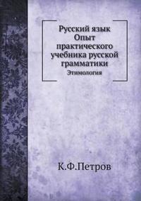 Russkij Yazyk. Opyt Prakticheskogo Uchebnika Russkoj Grammatiki Etimologiya