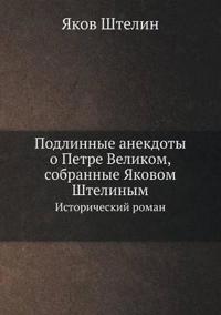 Podlinnye Anekdoty O Petre Velikom, Sobrannye Yakovom Shtelinym Istoricheskij Roman. Chast' Pervaya