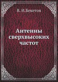 Antenny Sverhvysokih Chastot