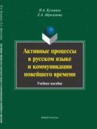 Aktivnye protsessy v russkom jazyke i kommunikatsii