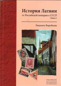 Istorija Latvii ot Rossijskoj imperii k SSSR. Kniga 1