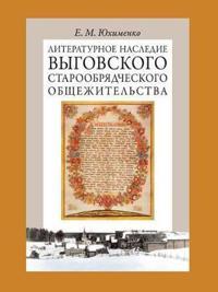 Literaturnoe Nasledie Vygovskogo Staroobryadcheskogo Obschezhitel'stva V 2 Tomah. Tom 2
