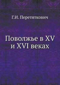Povolzh'e V XV I XVI Vekah