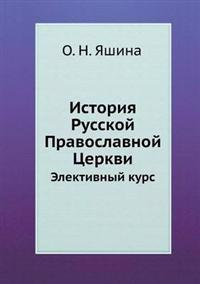 The History of the Russian Orthodox Church. the Elective Course