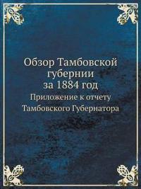 Obzor Tambovskoj Gubernii Za 1884 God Prilozhenie K Otchetu Tambovskogo Gubernatora