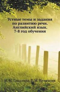 Ustnye Temy I Zadaniya Po Razvitiyu Rechi. Anglijskij Yazyk. 7-8 God Obucheniya