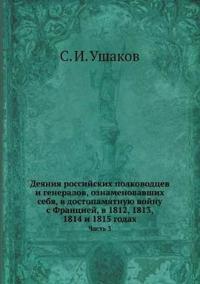 Deyaniya Rossijskih Polkovodtsev I Generalov, Oznamenovavshih Sebya, V Dostopamyatnuyu Vojnu S Frantsiej, V 1812, 1813, 1814 I 1815 Godah Chast 3
