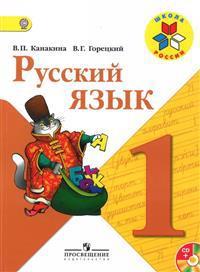 Russkij jazyk. 1 klass. Uchebnik. Vkl. CD-ROM