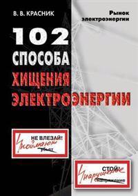 102 Sposoba Hischeniya Elektroenergii