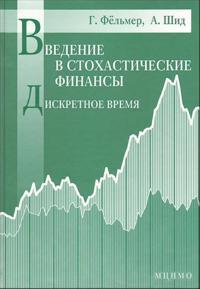 Vvedenie v stokhasticheskie finansy. Diskretnoe vremja