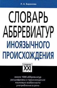 Slovar abbreviatur inojazychnogo proiskhozhdenija