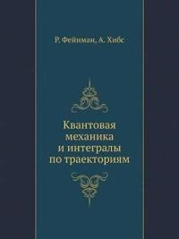 Kvantovaya Mehanika I Integraly Po Traektoriyam
