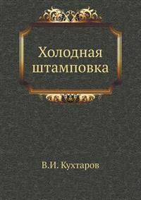 Holodnaya Shtampovka