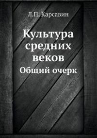Kul'tura Srednih Vekov Obschij Ocherk