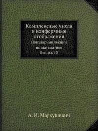 Kompleksnye Chisla I Konformnye Otobrazheniya Populyarnye Lektsii Po Matematike. Vypusk 13