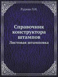 Spravochnik Konstruktora Shtampov Listovaya Shtampovka