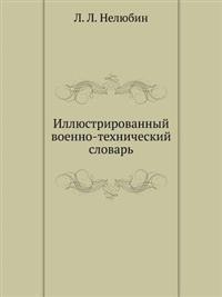 Illyustrirovannyj Voenno-Tehnicheskij Slovar'