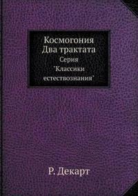 """Kosmogoniya. Dva Traktata Seriya """"Klassiki Estestvoznaniya"""""""