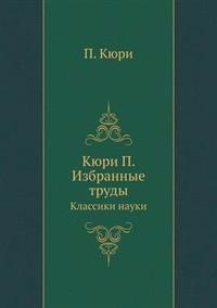 Kyuri P. Izbrannye Trudy Klassiki Nauki