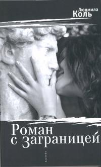 Roman s zagranitsej
