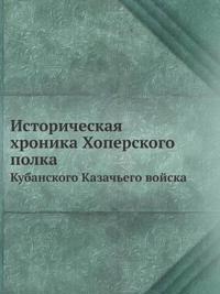 Istoricheskaya Hronika Hoperskogo Polka Kubanskogo Kazachego Vojska