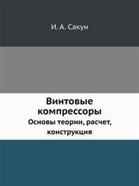 Vintovye Kompressory Osnovy Teorii, Raschet, Konstruktsiya