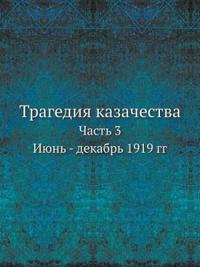 Tragediya Kazachestva Chast' 3. Iyun' - Dekabr' 1919 Gg