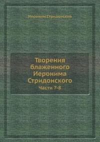 Tvoreniya Blazhennogo Ieronima Stridonskogo Chasti 7-8