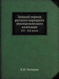 Zimnij Period Russkogo Narodnogo Zemledelcheskogo Kalendarya XVI - XIX Vekov